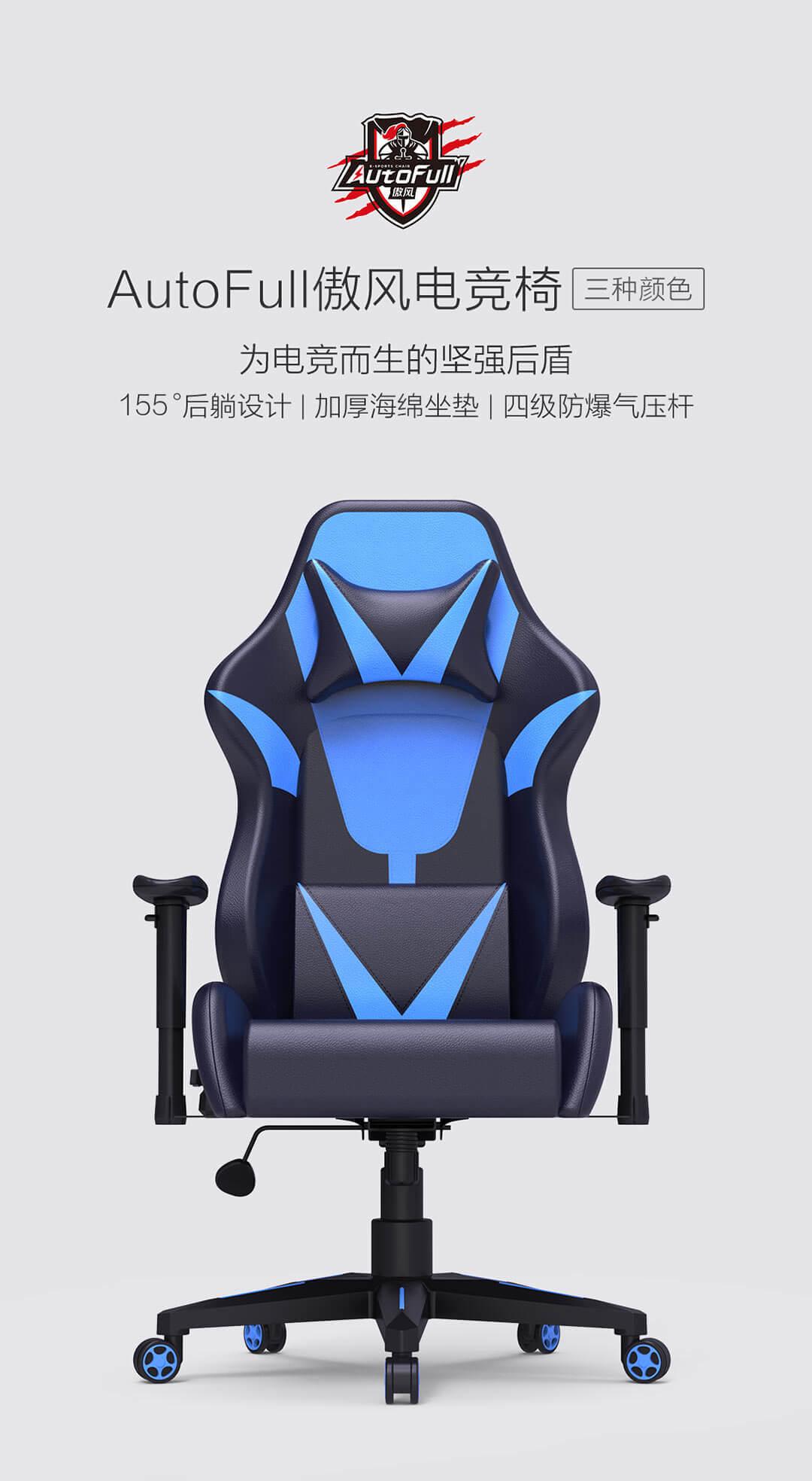 شیائومی یک صندلی گیمینگ معرفی کرد