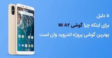 5 دلیل برای اینکه چرا گوشی Mi A2 بهترین گوشی اندروید وان است