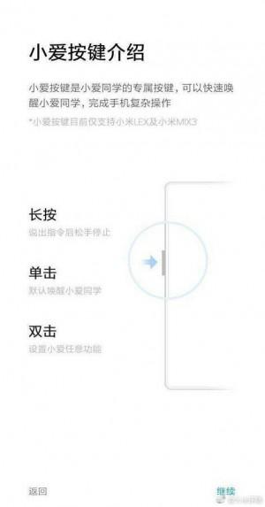 یک دکمه اختصاصی گوشی می میکس 3