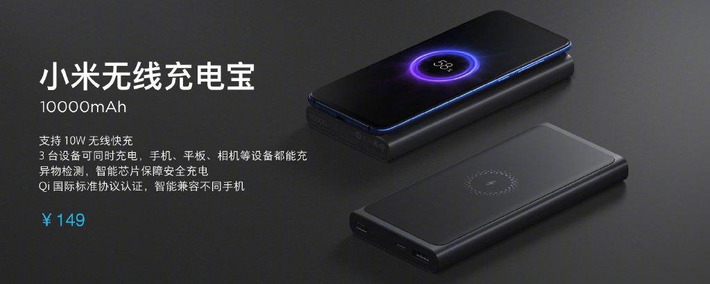 گوشی Mi mix 4 ممکن است که مجهز به قابلیت شارژ بیسیم معکوس باشد