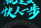 شیائومی در 17 سپتامبر از یک روتر پرچمدار رونمایی می کند